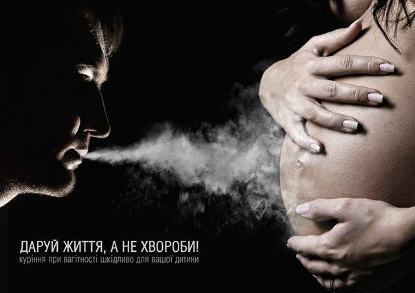 куріння при вагітності